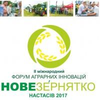2-й  Форум аграрных инноваций «Новое Зернышко» - Настасов -2017