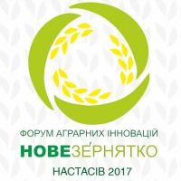 II Форум аграрних інновацій «Нове Зернятко» - Настасів -2017